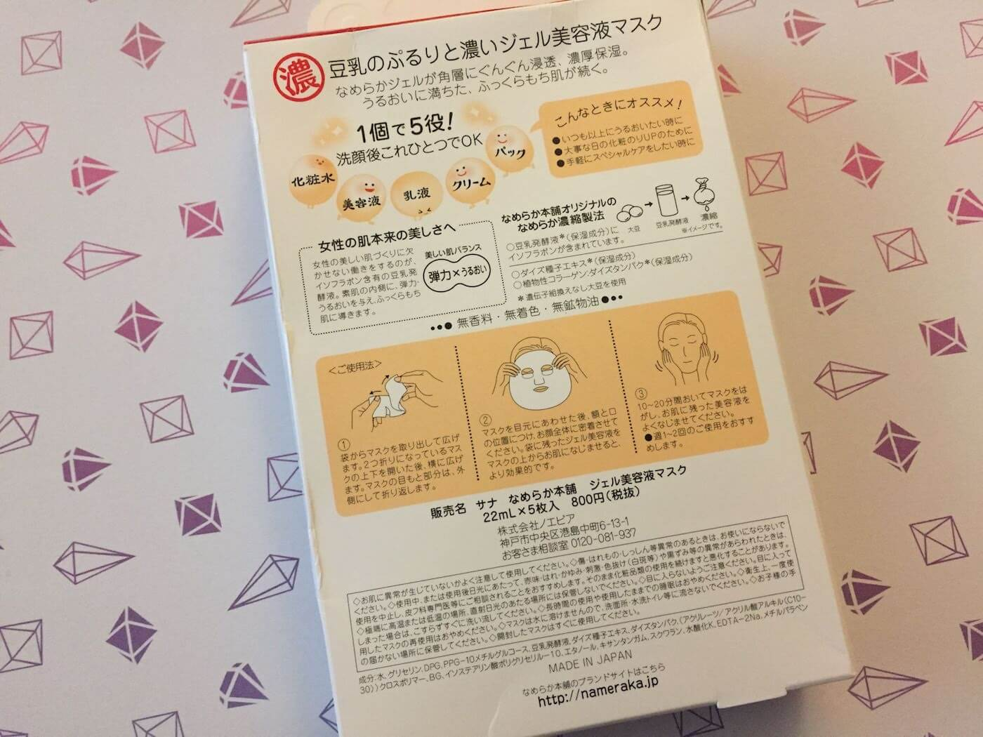 sana nameraka honpo soy milk mask review back of package